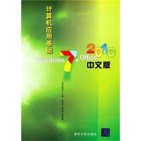 计算机应用基础:Windows 7+Office 2010中文版