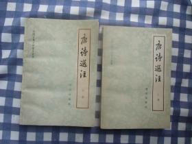 唐诗选注 (上下两册全)    1978年1版1印,九品强