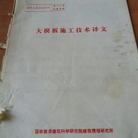 大模板施工技术译文