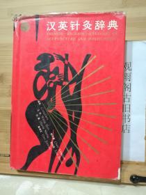 (正版 精装)汉英针灸辞典  硬精装本