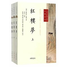 红楼梦(全三册)--中华经典小说注释系列