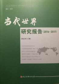 当代世界 研究报告(2016-2017)