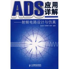 ADS应用详解