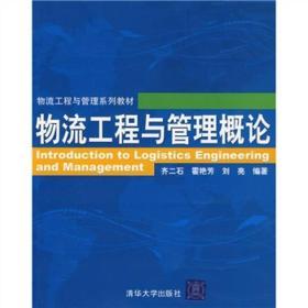 物流工程与管理概论