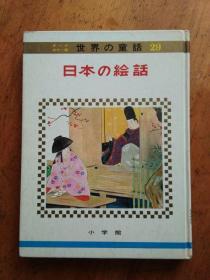日本 の绘画(小学馆)