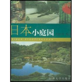 日本小庭园