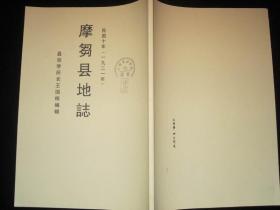 摩?县地志民国十年1921年复印本  云南省图书馆特藏