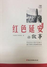 红色延安的故事(精编版)中国延安干部学院 编