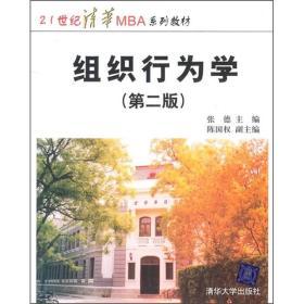 21世纪清华MBA系列教材:组织行为学(第2版)