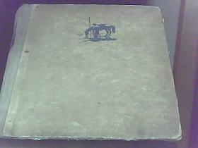 静静的顿河 (第二部 精装插图本 58年一版一印)