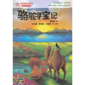 骆驼寻宝记—百年中国儿童文学