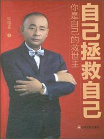 中国财富出版社 自己拯救自己:你是自己的救世主