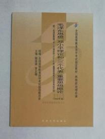 """毛泽东思想 邓小平理论和""""三个代表""""重要思想概论   ,九五品,无字迹,现货(基本全新)"""
