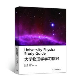 当天发货,秒回复咨询二手大学物理学学习指导 沈黄晋著 高等教育出版社 9787040491876如图片不符的请以标题和isbn为准。