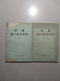 拱桥施工技术一 二(两册合售,详情请阅图,看图无争议)