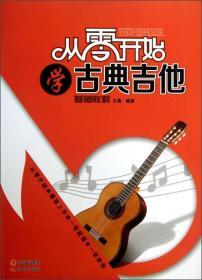 从零开始学古典吉他基础教程