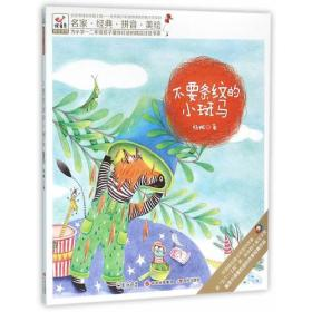 快乐鸟——不要条纹的小斑马    注音  彩色印刷  YL