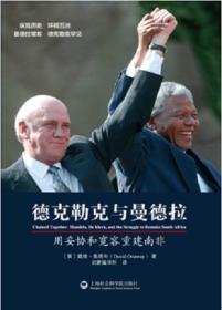 新书--启蒙文库:德克勒克与曼德拉·用妥协和宽容重建南非