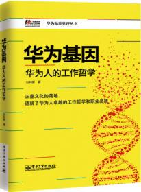 华为基因:华为人的工作哲学