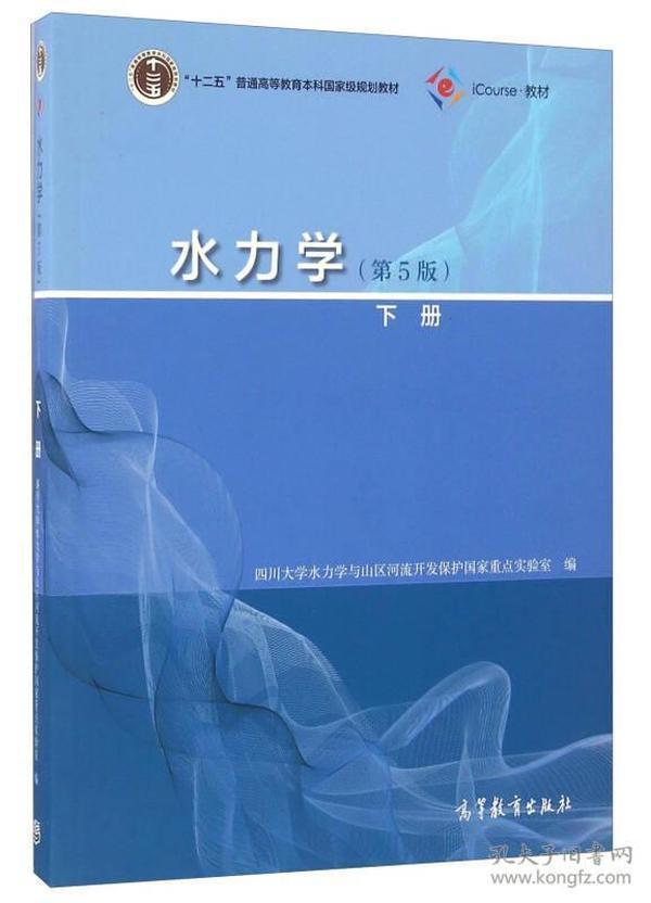 """水力学(第5版 下册)/""""十二五""""普通高等教育本科国家级规划教材"""