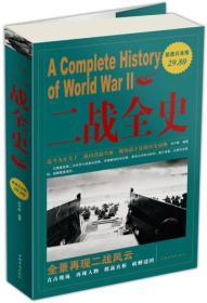 二战全史(超值白金版) 思不群 中国华侨出版社 2011年06月01日 9787511311382