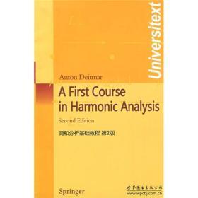 调和分析基础教程