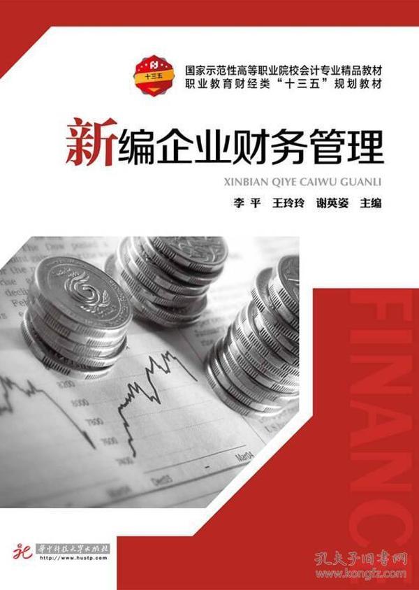 新编企业财务管理