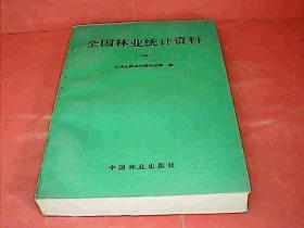 全国林业统计资料(1994)