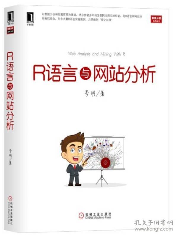 R语言与网站分析
