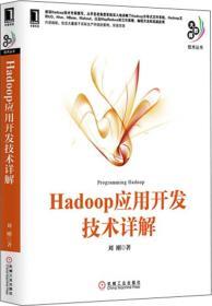 大数据技术丛书:Hadoop应用开发技术详解