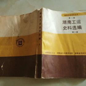 湖南工运史料选编:第一册(湖南党史资料丛书 第二卷)