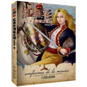 红黑衫 红发女海盗之谜