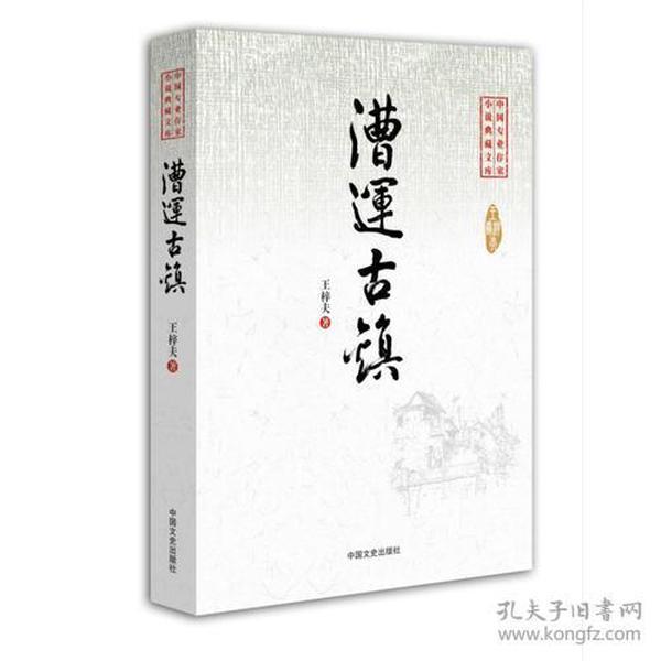 正版】长篇小说:漕运古镇(中国专业作家小说典藏文库)