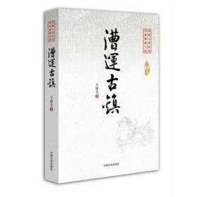 现货-中国专业作家·小说典藏文库:漕运古镇
