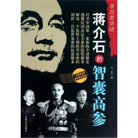 蒋介石的智囊高参 文昊 中国文史出版社 9787503429101