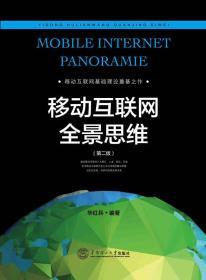 移动互联网全景思维2.0