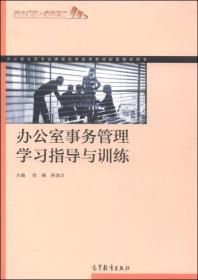 办公室事务管理学习指导与训练