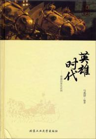 华夏文明史话·英雄时代:强盛的秦汉帝国