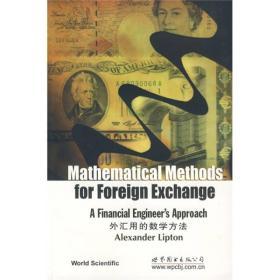 外汇用的数学方法