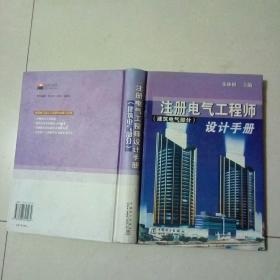 注册电气工程师设计手册(建筑电气部分)(精)
