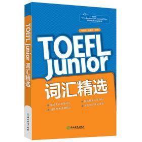 新东方 TOEFL Junior词汇精选