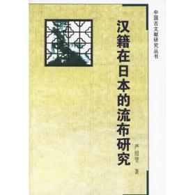 汉籍在日本的流布研究