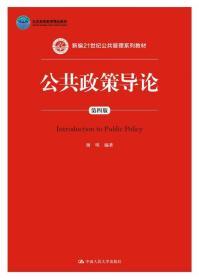 公共政策导论(第四版)(全新未拆封)