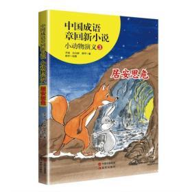 中国成语章回新小说---小动物演义3居安思危