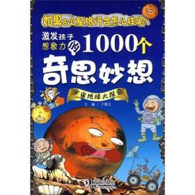 激发孩子想象力的1000个奇思妙想:宇宙地球大探索