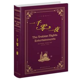 世界名著典藏系列:一千零一夜(英文全本)9787510010347