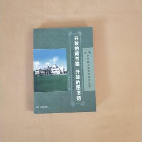 开放的藏书楼 开放的图书馆:纪念古越藏书楼创建百年论文集