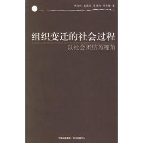 当天发货,秒回复咨询组织变迁的社会过程:以社会团结为视角  李汉林 著 东方出版中心如图片不符的请以标题和isbn为准。