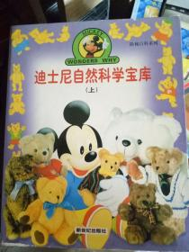 迪士尼自然科学宝库(上下)(共24本合售)
