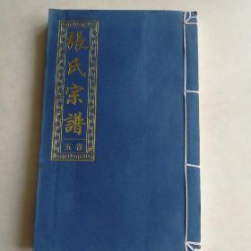 百忍堂张氏宗谱(五卷六卷合售)大16开线装本 共287页